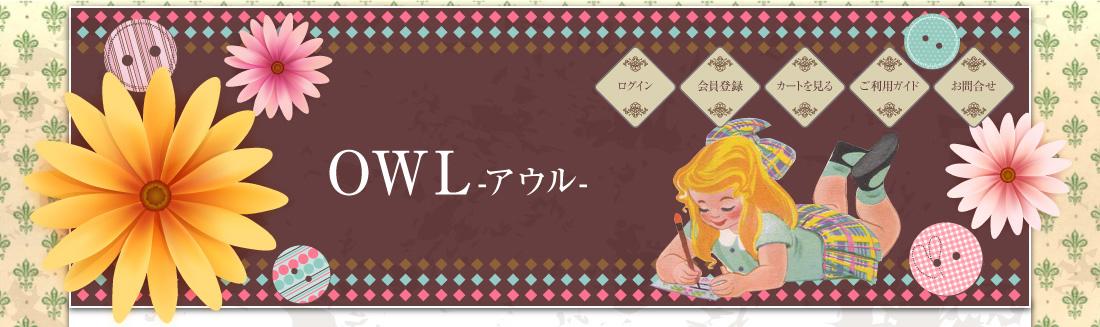 OWL-アウル-